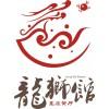 LONG SHI GUAN RESTAURANT 龍狮館主题餐厅(E04915)