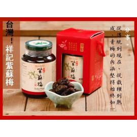 Shangi Plum Preserve (Big) 祥記紫蘇梅粒(大) 720g/12btl