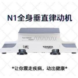 N1 WHOLE BODY VERTICAL VIBRATION MACHINE 全身垂直律动机